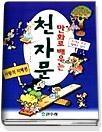 천자문 만화로 배우는 3권 세트