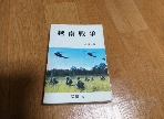 월남전쟁 /초판본/실사진첨부/83