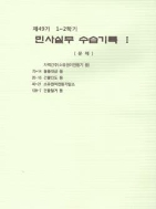 49기1~2학기 민사실무 수습기록 및 답안Ⅰ Ⅱ Ⅲ [전3권]
