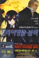 신곡주계 폴리포니카 블랙 4 - 트라이앵글 블랙, J Novel (랩핑미개봉새책)