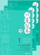 선재국어 기출실록 세트(2018)(전3권)(단기펜교재. 일반교재와 내용 같음) 3판 3쇄