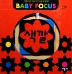 Baby focus 색깔
