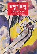 조형기호학(한길문학예술총서 13) ///10025-1