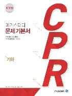 메가스터디 CPR 고등 기하 문제기본서 / 2015 개정 교육과정