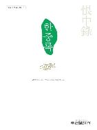 한중록 - 사도세자의 빈궁이며정조의 어머니인 혜경궁 홍씨가 60 평생의 한 많은 이야기를 적은 책(양장본) 초판4쇄