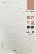 2021 훈련도감 문학 워크북