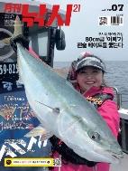 월간 낚시 21 2020년-7월호 (신261-7)