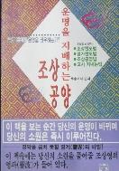 운명을 지배하는 조상공양    /사진의 제품  :☞ 서고위치:MR 1  * [구매하시면 품절로 표기됩니다]