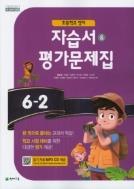 2019년 정품 - 초등 영어 6-2 자습서& 평가문제집(2019/함순애/천재교육)   CD2장포함