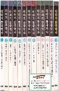 [풀빛] 이야기 한국역사 세트 (전13권) (2002~03년 출간)