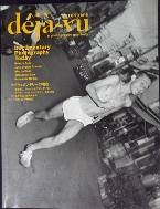 Deja-Vu No: 6  ドキュメンタリ?の現在  (Japanese) Paperback  季刊寫眞誌    /사진의 제품 중 해당권   ☞ 서고위치:KF 5 *[구매하시면 품절로 표기됩니다]