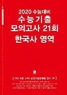 2020 수능대비 수능기출 모의고사 한국사영역 21회 (마더텅)