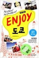 ENJOY 도쿄(2017)  (2016-2017) *휴대용 가이드북 포함