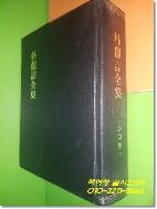 박용철 전집 제2권(평론집)(1977년 홍문각 100부 한정 영인본)