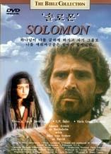 솔로몬:바이블콜렉션[dts/1disc]
