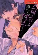 드래그리스 섹스 (타츠미와 이누이)-1.2-미개봉