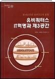 유비쿼터스 IT혁명과 제3공간 - 물리공간과 전자공간의 융합(양장본) 초판 3쇄