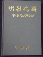 대전속록 부:경국대전 주해