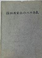 한국상업은행80년사 - 비매품 -반양장