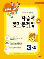 동아출판 자습서 & 평가문제집 초등학교 영어3-2 (박기화) / 2015 개정 교육과정