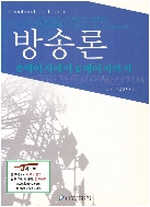 방송론 - e에이지에서 u에이지까지 (한종범 외, 2005년)