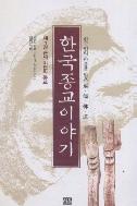 한국종교이야기 1->한국의 종교 문화로 읽는다 (1996년 초판3쇄)