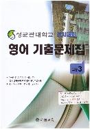 성균관대학교 경시대회 - 영어 기출문제집 고등 3 (전기 2015년) [CD 1장 포함]