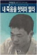 내 죽음을 헛되이 말라 (전태일전집)- 일기 수기 편지 모음 (1988 초판)