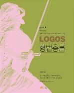 LOGOS 형법총론 세트 (교재+보충자료집) [전2권]