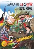 노빈손의 사건만발 독일 여행 - 노빈손, 위험천만 모험을 독일에서 즐겨라!  초판1쇄