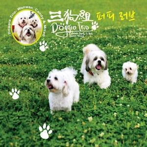 [미개봉] 멍멍이 트리오 (왕왕, 캔디, 미츄) / 퍼피 러브 (Doggie Trio, 三狗組, 삼구조) (미개봉)