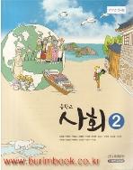 2015년판 8차 중학교 사회 2 교과서 (미래엔 조영달) (신516-4)