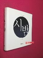 시 읽는 밤: 시 밤(니 생각 에디션) //101-3