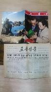 조선6 2001년 1부 + 로동신문2001년6월9일 1부