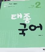 2017 태종 국어 2권 문학편(고전.현대) 낱권판매