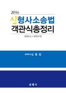 2016 신 형사소송법 객관식 총정리 -법원.법원승진