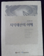초보자를 위한 -  지식재산의 이해   9788996222200 /사진의 제품     ☞ 서고위치:Sk 3