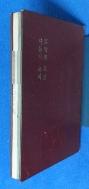 다듬이 소리  (정지양 시집) [1974년 초판]  [작가 사인본] / 소장처 藏書印 有 /사진의 제품  :☞ 서고위치:MM 3 * [구매하시면 품절로 표기됩니다]