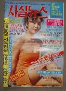 주간 사실뉴스-1989년12월29