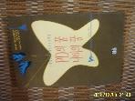 한울 / PD의 꿈 나비의 꿈 - 근대적 이야기 제도로서의 방송 / 정성욱 지음 -95년.초판. 상세란참조