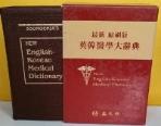 최신 축쇄판 영한 의학 대사전