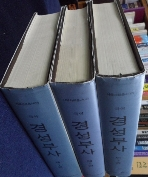 국역 경성부사 (京城府史) 1.2.3  (서울사료총서 12)  (전3책 완질 CD2매 포함)   [상현서림]  /사진의 제품  ☞ 서고위치:Rn 4 * [구매하시면 품절로 표기됩니다]