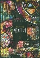 룬의 아이들 윈터러 1-4 완 (애장본) 소장용
