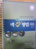 맥 최강 형법 각론 (2007년 맥시리즈 기본서)  [밑줄이 많은 책/허문표]