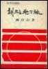 해뜨는 지평선(정계회고록) 초판(1972년)