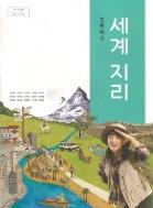 고등학교 세계지리 (위상복) (2009 개정 교육과정 교과서)