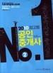최고봉 공인중개사 중개실무 2010,공인중개사 2차 / 소장용, 최상급