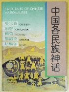 中國各民族神話 (赫哲)중국각민족신화화집
