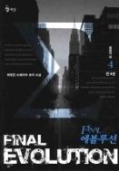 FINAL 에볼루션 1-4완결 소설 > 판타지