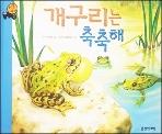 개구리는 축축해 (원리가 보이는 과학)